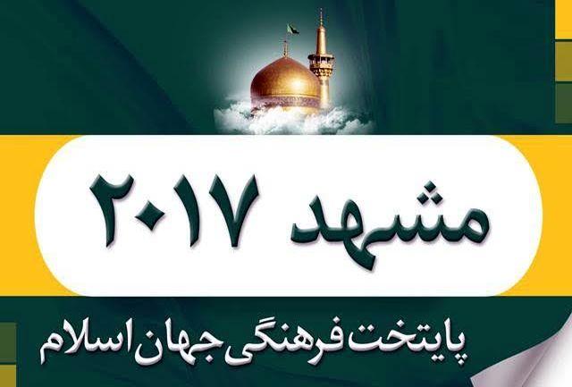 جهان اسلام به مشهد و فرهنگ رضوی نیاز دارد