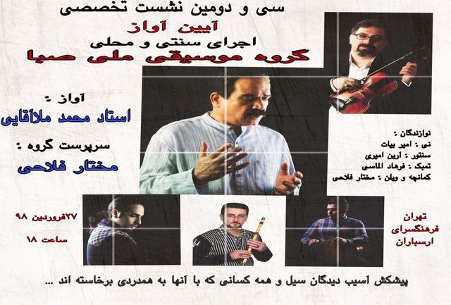 """"""" آیین آواز """"میزبان بهار برای موسیقی اصیل ایرانی"""