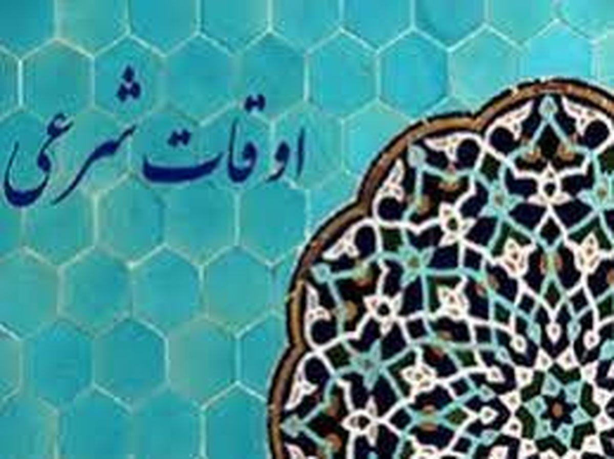 اوقات شرعی اصفهان در روز 21 تیرماه 1400