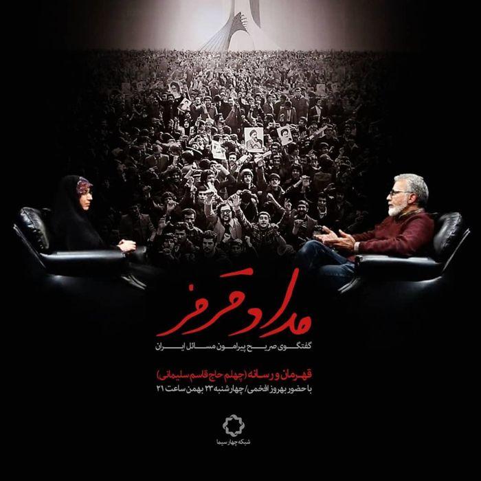 ویژه برنامه های تلویزیون برای چهلمین روز شهادت سردار دلها