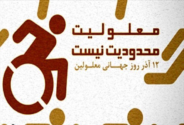 پیام وزیر آموزش و پرورش به مناسبت 12 آذر روز جهانی معلولین