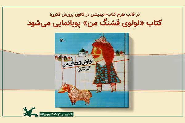 کتاب «لولوی قشنگ من» پویانمایی میشود/ روایت عشق برای کودکان