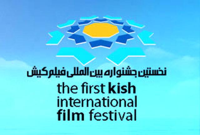 رقابت بیش از 310 اثر در بخشهای مسابقه جشنواره بینالمللی فیلم کیش