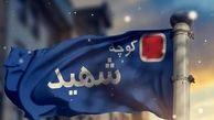 نامگذاری جدید پنج کوچه در شهر تبریز به نام شهدا