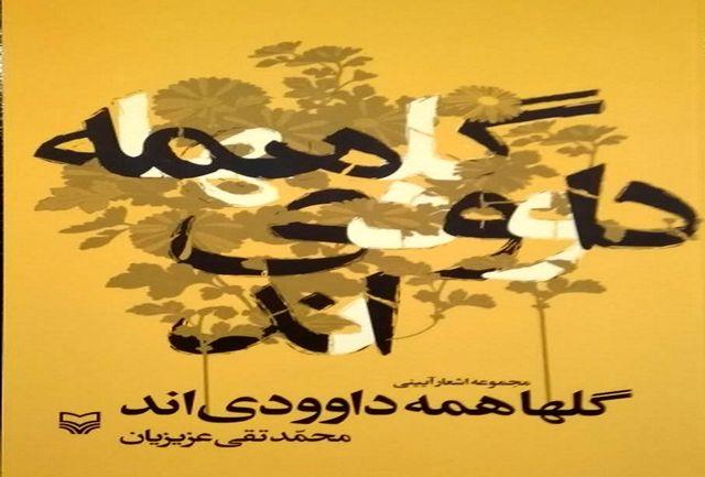 انتشارمجموعه اشعار آیینی « گلها همه داوودی اند» درحوزه هنری لرستان