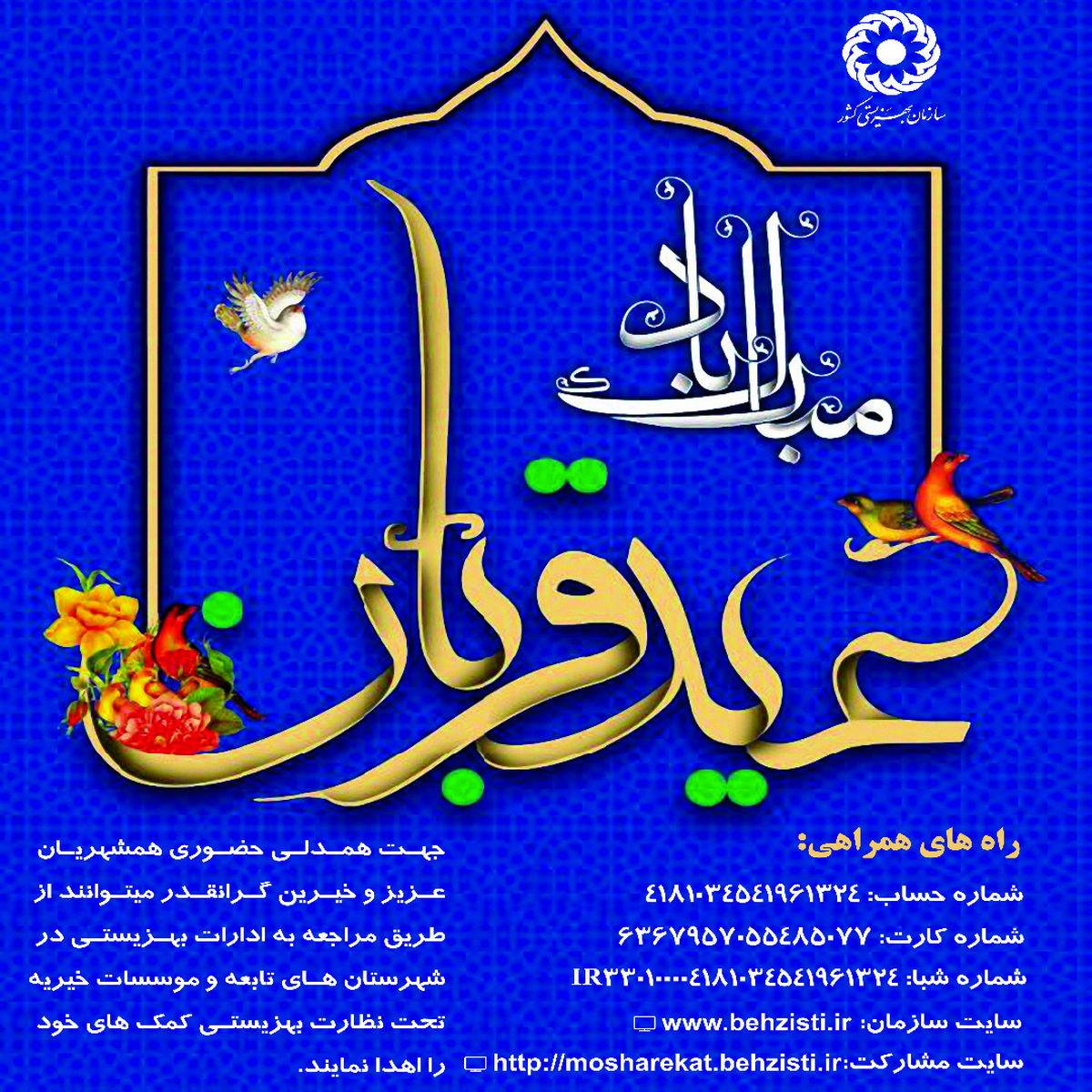 آمادگی بهزیستی البرز برای دریافت نذورات مردمی در عید سعید قربان+پل های ارتباطی