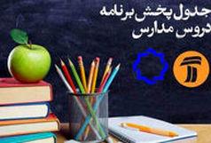 جدول پخش آموزشهای در شبکه آموزش اعلام شد