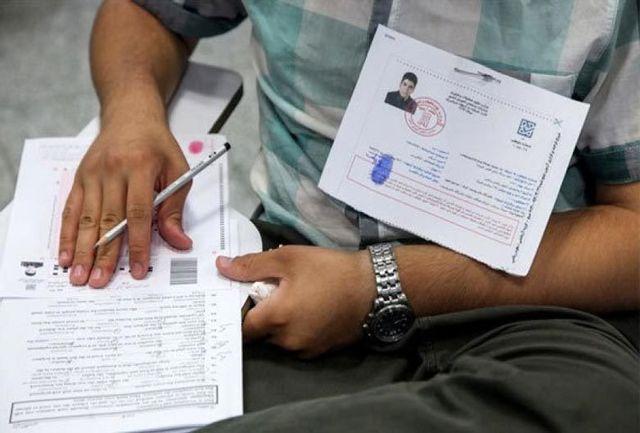 آزمونهای علوم پایه 20 و21 شهریور برگزار شد
