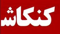 استاد دانشگاه تهران: وفاق ملی به رویکردها باز میگردد/ استاد دانشگاه خوارزمی: دولت وفاق ملی تصمیم دارد از تمام ظرفیتهای جامعه استفاده کند