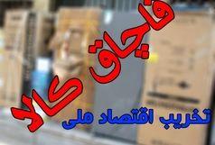 کشف ۶۴۴ کیسه مشکوک به پودر شیر خشک در مرز مهران