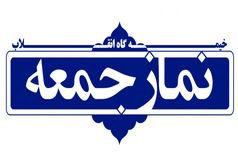 نماز جمعه این هفته در استان مرکزی برگزار نمی شود