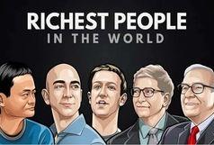 ثروتمندترین افراد جهان را بشناسید!