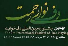 داوران بخش نهایی نهمین جشنواره بین المللی دف نوای رحمت معرفی شدند