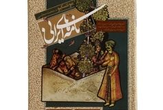 «نامههای ایرانی» رمانی درباره مواجهه دو ایرانی با فساد و تباهی در فرانسه