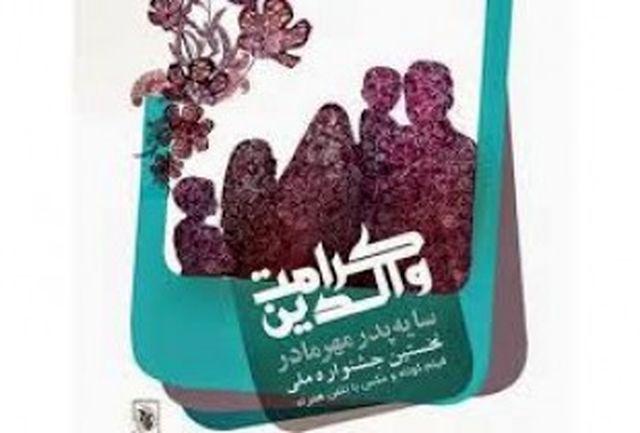ارسال بیش از هزار اثر به جشنواره کرامت والدین