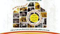 فراخوان نخستین جشنواره ملی عکاسی «کمکهای داوطبانه و جهادی» منتشر شد