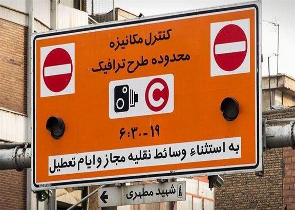 فردا طرح ترافیک اجرایی میشود؟