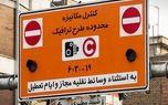 تعیین تکلیف اجرای طرح ترافیک