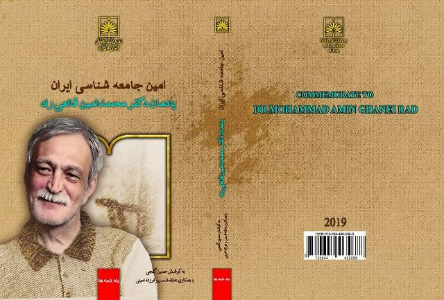 «امین جامعهشناسی ایران» روانه بازار شد