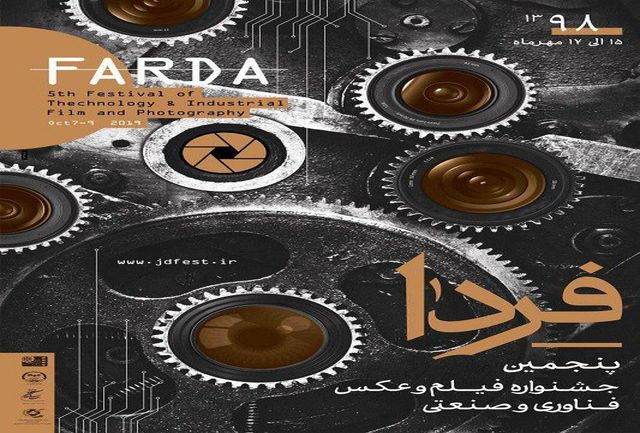 تولید 20 فیلم با موضوعات صنعت و فناوری ایرانی