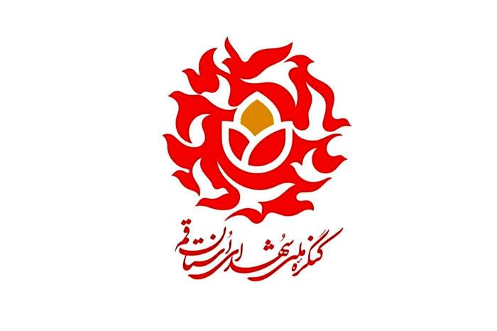 نشان کنگره ملی شهدای استان قم رونمایی شد