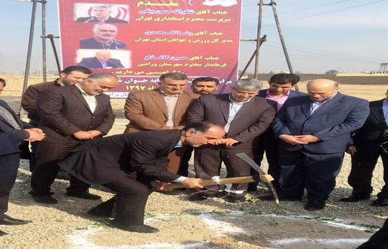 افتتاح خانه جوان شهرستان ورامین