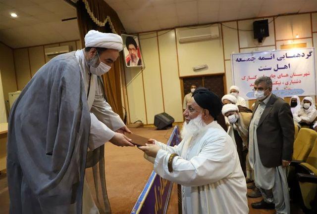 احکام انتصاب ۸۴ امام جمعه اهل سنت شهرستانهای جنوب سیستان و بلوچستان اعطا شد