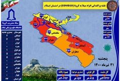 آخرین و جدیدترین آمار کرونایی استان ایلام تا 31 تیر 1400
