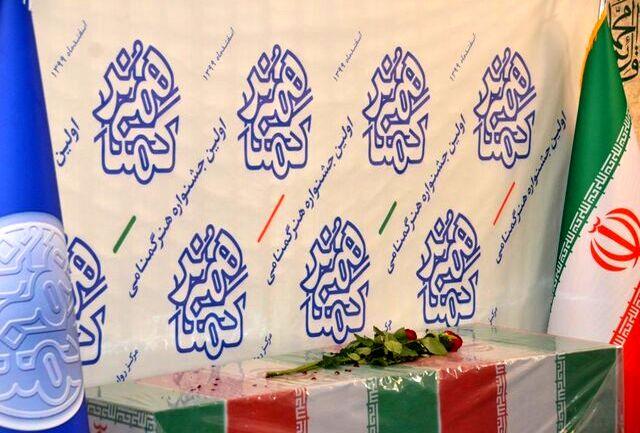 اولین جشنواره هنر گمنامی در وزارت اطلاعات برگزار شد