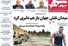 خداحافظی تلخ با زاینده رود  در پانزده خرداد