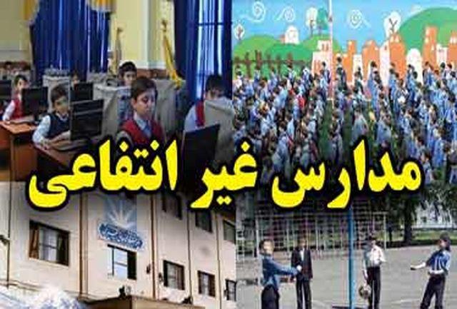 دستورالعمل تعیین «شهریه» مدارس و پیشدبستانیهای غیردولتی