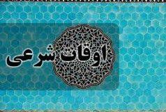 اوقات شرعی تهران در 29 فروردین 1400