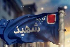 پنج کوچه در تبریز به نام شهدا تغییر نام یافت