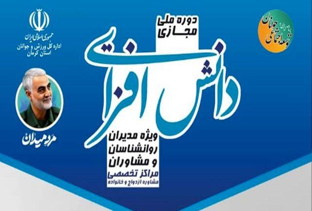 کرمان میزبان دوره ملی دانش افزایی مدیران مراکز مشاوره ازدواج و خانواده
