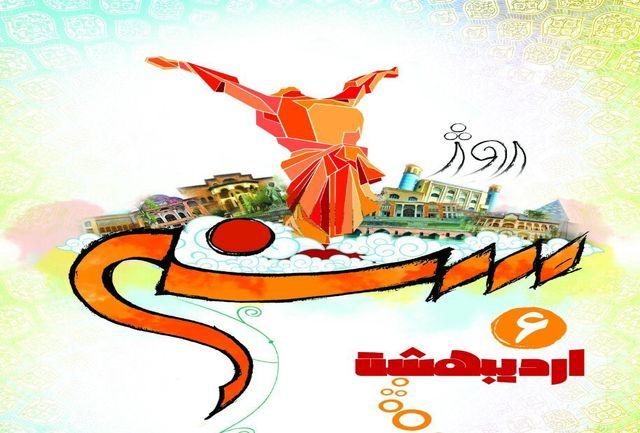 """برگزاری چندین برنامه فرهنگی و هنری به مناسبت ششم اردیبهشت ماه """"روز سنه"""""""