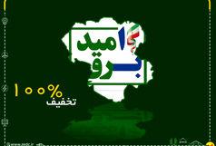 32 درصد مشترکان زنجان از تخفیف 100 درصدی برق برخوردار می شوند
