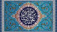 پخش زنده ویژه برنامه «چراغ خراسان» با محوریت کتابشناسی امام هشتم