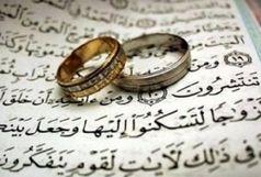ازدواج در شرق تهران آسان شد