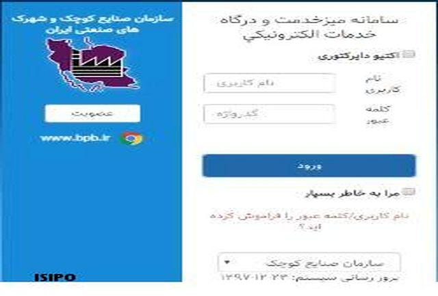 راهاندازی میز خدمت الکترونیک در شرکت شهرکهای صنعتی تهران