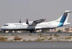 مثلث جستوجوی لاشه هواپیمای ATR مشخص شد