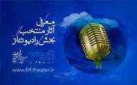 رادیو تئاترهای منتخب جشنواره بینالمللی تئاتر فجر معرفی شدند