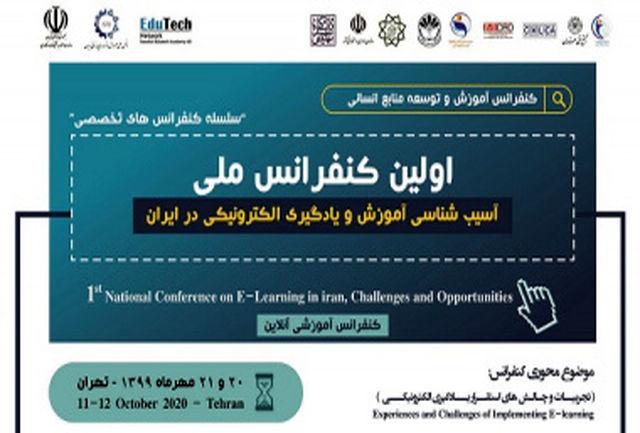 اولین کنفرانس ملی آسیبشناسی آموزش و یادگیری الکترونیکی در ایران برگزار میشود