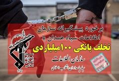 برخورد پیشگیرانه سازمان اطلاعات سپاه همدان با تخلف بانکی ۱۰۰میلیارد ریالی
