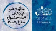 اعلام اسامی همراهان و حامیان جشنواره بینالمللی تئاتر فجر
