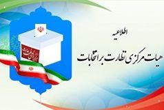 اطلاعیه شماره ۶ هیأت مرکزی نظارت بر انتخابات سیزدهمین دوره ریاست جمهوری