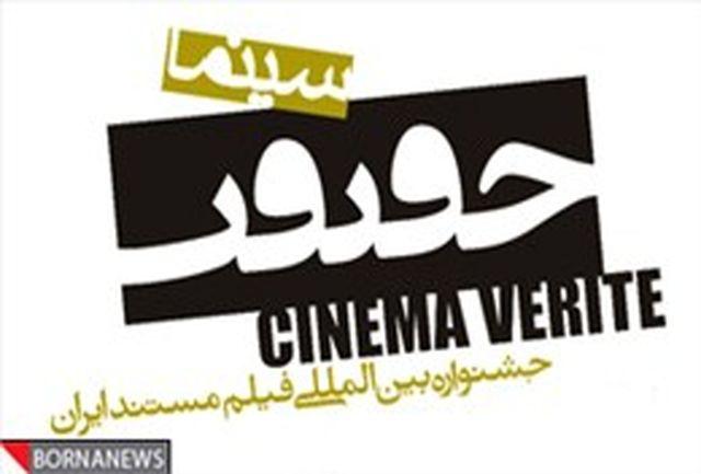 ركورد تهیهكنندگان خصوصی و دولتی در جشنواره بینالمللی «سینماحقیقت»