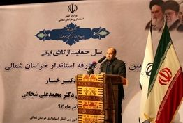 شجاعی: پسوند محروم، زیبنده خراسان شمالی نیست/ توسعه باید همه جانبه باشد