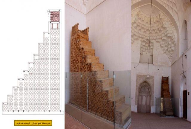 ثبت منبر چوبی مسجد جامع شهر سرایان در فهرست میراث منقول کشور