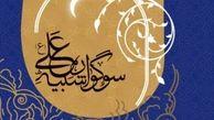 سوگواره تعزیه «شبیه علی» آغاز شد/ از تعزیه عاشورایی تا شهادت حضرت علی(ع)