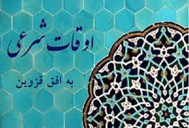 اوقات شرعی قزوین در 8 اردیبهشت 1400
